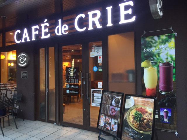 カフェ・ド・クリエ(CAFE de CRIE) 馬車道店のdocomo Wi